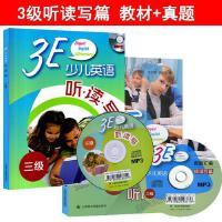 zf3E少儿英语 听读写三级 教材+真题汇编 3级 套装2本 3E少儿英语 三级听读写 教材+3e少儿英语听读写三级真题汇编 上海海文出版社