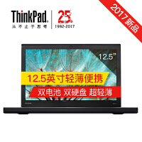 ThinkPad X270(0GCD)12.5英寸轻薄笔记本电脑(i3-6006U 8G 256G固态  Win10 3+3便携双电池)