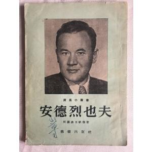 欧阳山尊旧藏 安德烈也夫 艺术出版社 1953年 一版一印