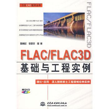 FLAC/FLAC3D 基础与工程实例 (赠1DVD)(万水CAE技术丛书)