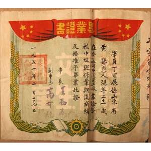 1951年 齐齐哈尔市陶瓷工厂毕业证书