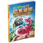植物大战僵尸2・恐龙漫画 飞跃侏罗纪