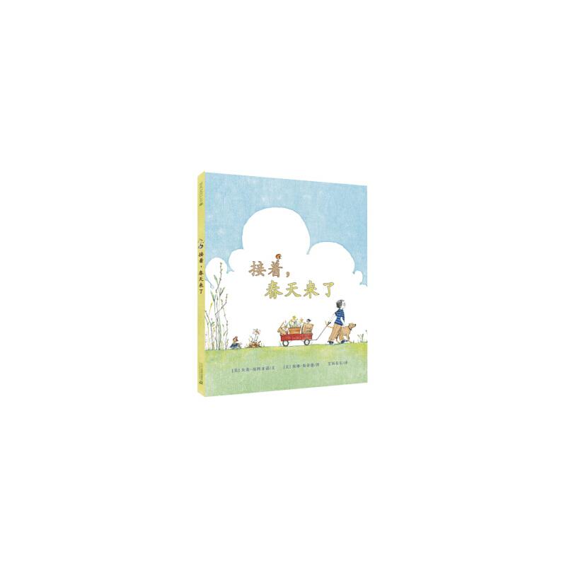麦克米伦世纪:接着---春天来了 (精装绘本) [美] 朱莉·福利亚诺;[美]