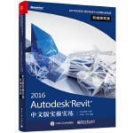 Autodesk Revit 2016中文版实操实练权威授权版