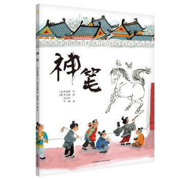 福如东海神笔南书法