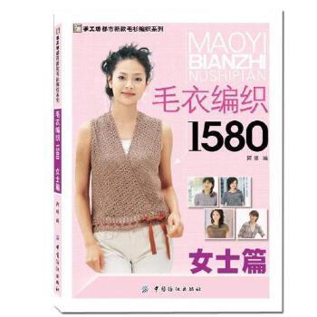 任选4本29正版 阿瑛手工坊 毛衣编织1580 女士实例篇 款式丰富 图片清