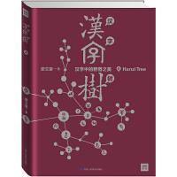 汉字树4:汉字中的野兽之美