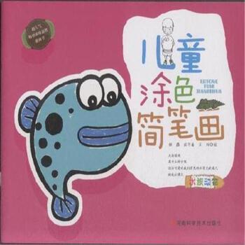 水族动物-儿童涂色简笔画