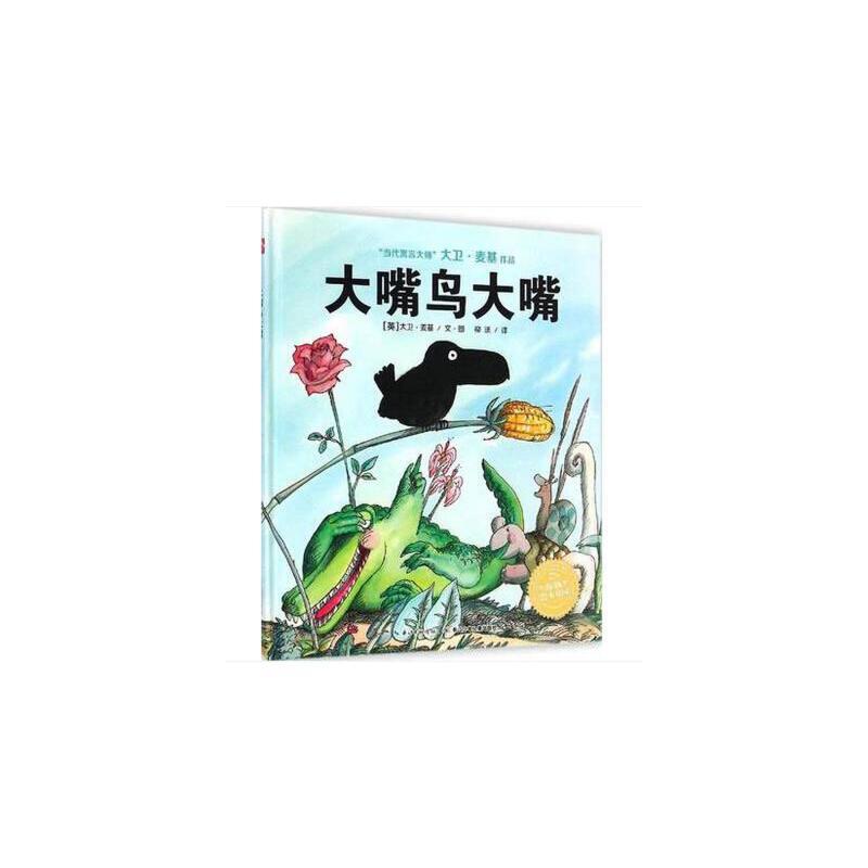 海豚绘本花园 大嘴鸟大嘴儿童绘本宝宝图画幼儿绘本故事书3-6周岁畅销