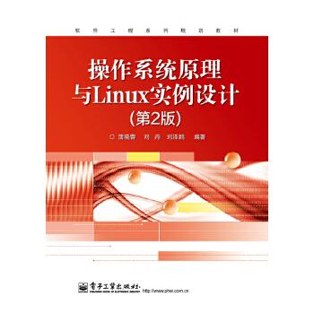 操作系统原理与Linux实例设计