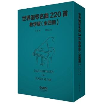 世界钢琴名曲220首・教学版(全四册)