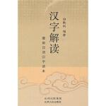 3折特惠 汉字解读 *汉语识字读本 包括说明、解释若干有关的词语、基本字、基本字一作部首的字笔画检字索引等