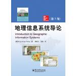 地理信息系统导论(第7版)(含CD光盘1张)
