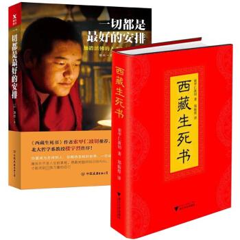 西藏生死书 一切都是*的安排 【共二册】索甲仁波切 藏传生死观 佛教文化人生哲学 心灵修养 正能量青春励志成功学