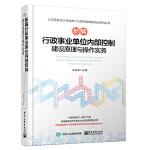 新编行政事业单位内部控制建设原理与操作实务