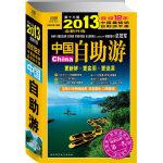 中国自助游(2013年全新升级版)(连续12年畅销经典、质量最优、口碑最佳,更新鲜、更实用、更资深)