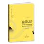 权力结构、政治激励和经济增长--基于浙江民营经济发展经验的政治经济学分析