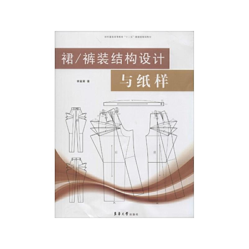 裙/裤装结构设计与纸样 宋金英 东华大学出版社