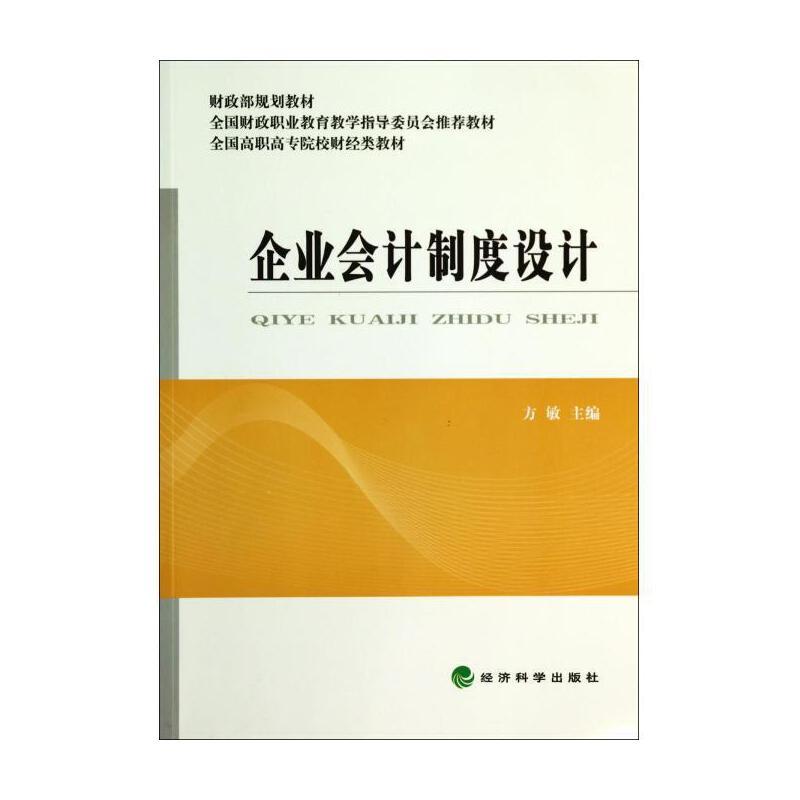 企业会计制度设计(全国高职高专院校财经类教材)
