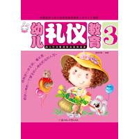幼儿礼仪教育・3(电子书)