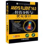 ANSYS FLUENT 14.0仿真分析与优化设计