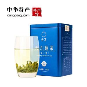 【安徽池州馆】安徽特产 天方硒茶100g一级Ⅱ富硒绿茶