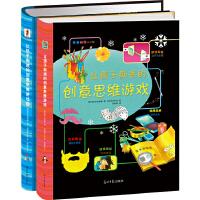 让孩子痴迷的创意思维游戏(共2册)