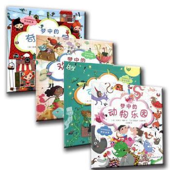 视益益智图画书梦的世界梦中的动物乐园 欢乐学校 奇妙的小屋 可爱的