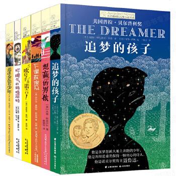 全套6册长青藤国际大奖小说书系想赢的男孩儿童故事书6-9-10-12