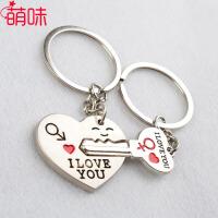 萌味 创意礼品 爱意爱心情侣钥匙扣一对情人节礼物创意生日礼物爱人闺蜜结婚礼品送男女生女朋友闺蜜老婆浪漫情人节礼物情侣钥匙扣一对