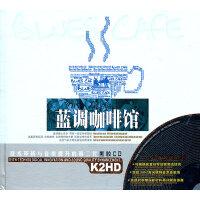 蓝调咖啡馆(2CD)