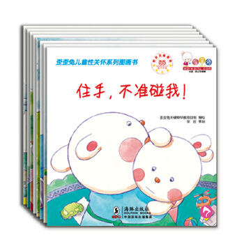bm歪歪兔儿童性关怀系列图画书(全8册)系统的儿童早期性与性别教育主题绘本,让家长面对孩子的尴尬问题不再难以启齿