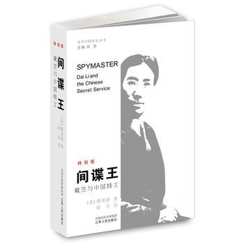 【正版旧书】海外中国研究间谍王:戴笠与中国特工9787214046024