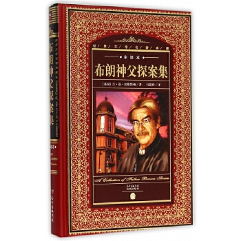 布朗祖父探案集-世界文学名著典藏-全译本
