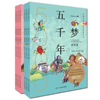 一梦五千年中国卷 世界卷