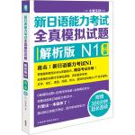 新日语能力考试全真模拟试题解析版N1第二版