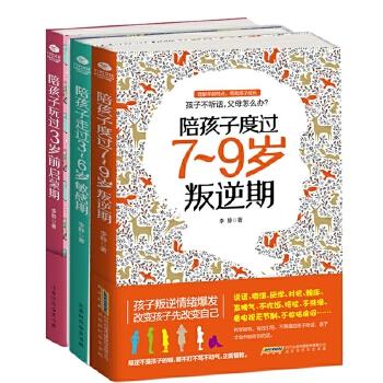 正面管教育儿系列套装4册:陪孩子玩过3岁前启蒙期+陪孩子走过3~6岁敏感期+陪孩子度过7~9岁叛逆期