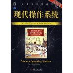 现代操作系统 (原书第3版)