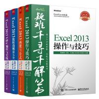 疑难千寻千解Excel2013套装(函数与公式、VBA编程与实践、数据透视表、 操作与技巧)