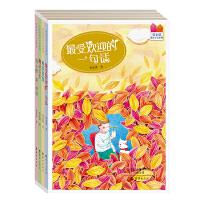 管家琪成长小说系列 (套装4册)