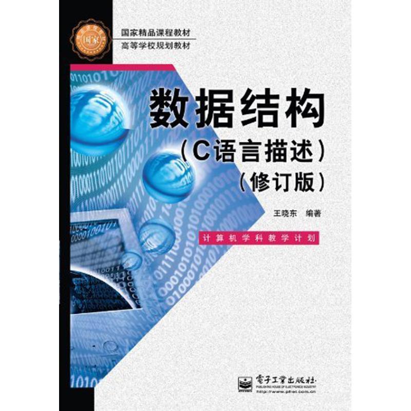《数据结构:c语言描述(修订版)