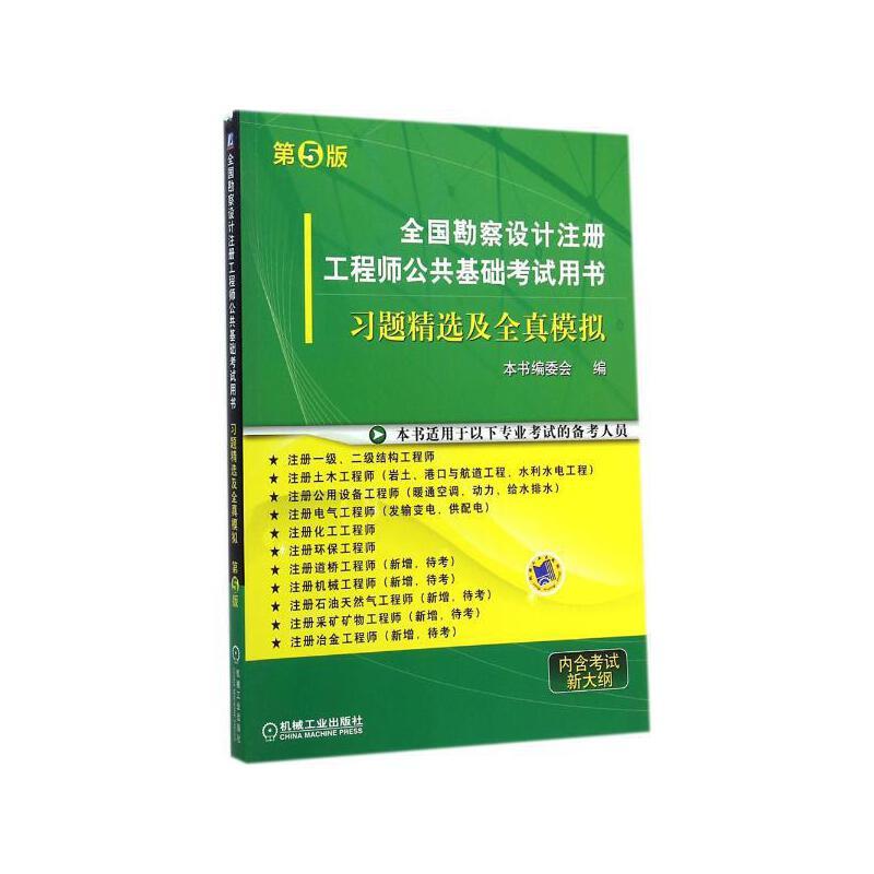 设计注册工程师公共基础考试用书》编委会