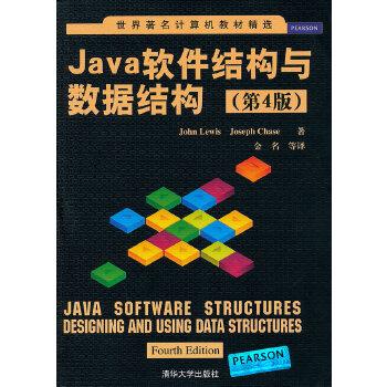 Java软件结构与数据结构