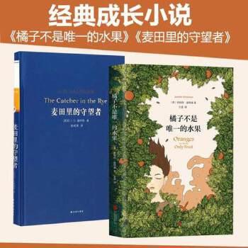 麦田里的守望者+橘子不是唯一的水果共2册 经典成长心理小说畅销外国文学小说图书 (英)珍妮特・温特森(Jeanette Winterson) 著;于是 译