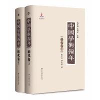 中国学术编年 明代卷(上下)
