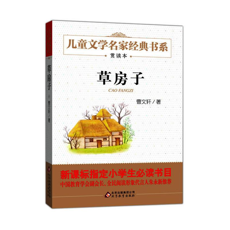 草房子 曹文轩推荐儿童文学经典书系  6000多名读者热评!