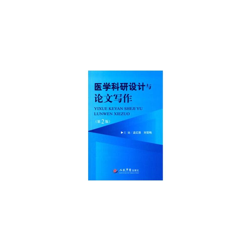 医学科研设计与论文写作-(第2版) 孟红旗,刘雪梅 9787509185162