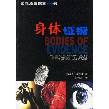 国际法医探案100例――身体证据