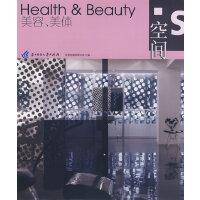 空间-美容、美体(贝思出版有限公司)