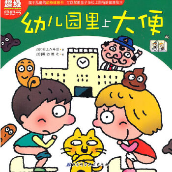 《超级便便书-幼儿园里上大便》((日)村上千世.)